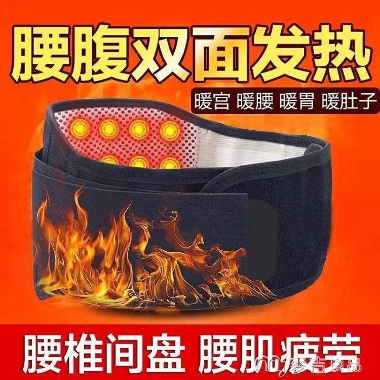 暖宮帶透氣收腹帶男女自發熱護腰帶腰間盤暖宮腰疼保暖腰間盤勞損腰部
