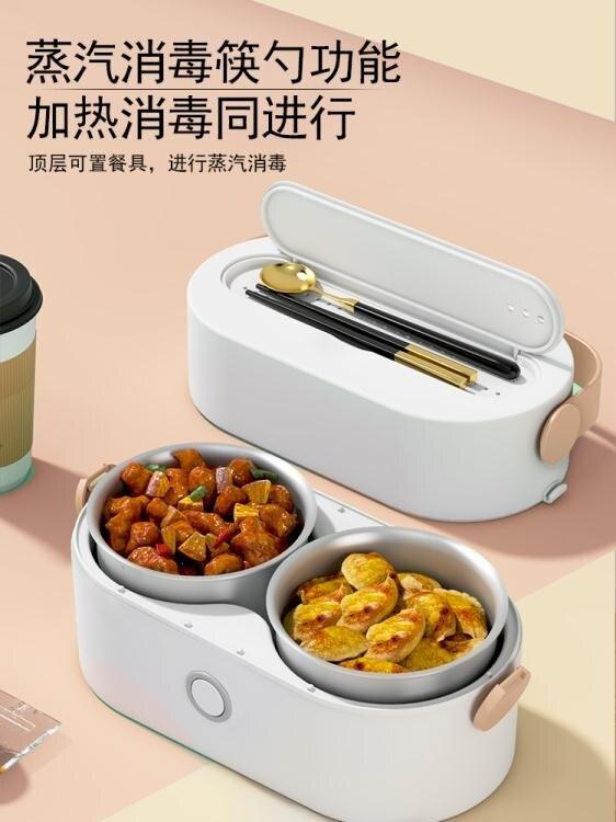 便當盒 加熱飯盒保溫可插電便攜式自動電熱內膽便當盒蒸煮上班族帶飯神器