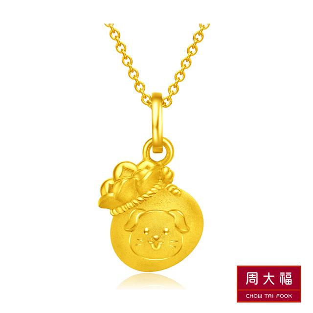 周大福 狗年生肖 銅錢福袋黃金吊墜(不含鍊)