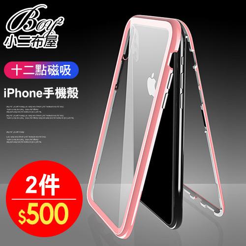 BOY2小二布屋【N4141】iPhone手機殼 磁吸全包保護殼/現+預