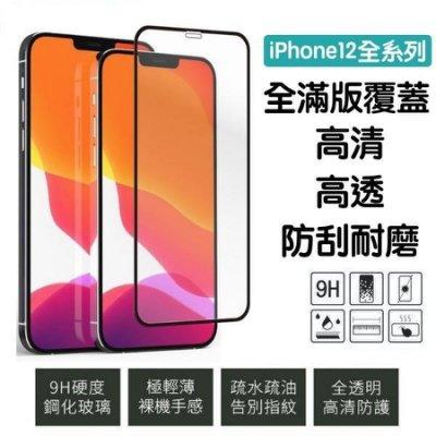 【高清高透光-黑邊版】3.5倍防指紋 9H 玻璃貼 iPhone11 Pro XS Max XS XR 螢幕保護貼
