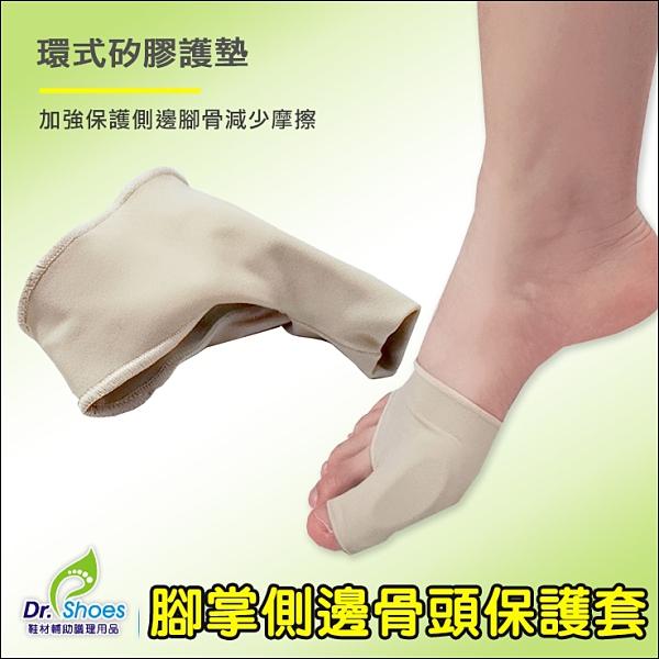 拇指側邊保護凝膠軟墊 穿鞋隔離不受磨擦 穿鞋變舒適大步走出去 ╭*鞋博士嚴選鞋材*