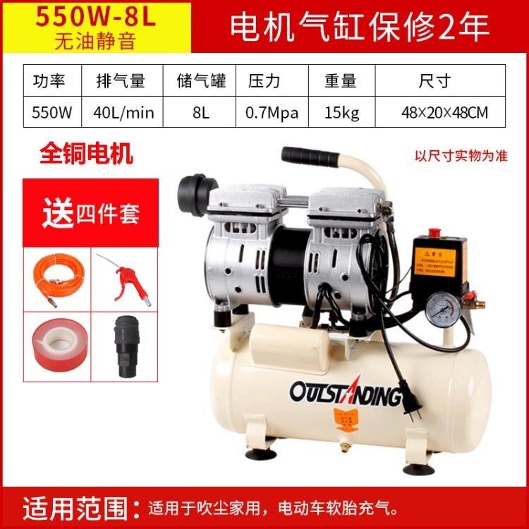 空壓機 奧突斯氣泵空壓機小型高壓靜音無油打氣泵220V木工噴漆空氣壓縮機