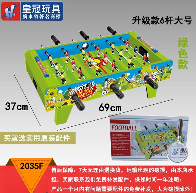 互動游戲臺 大號皇冠桌上足球機兒童玩具桌面足球臺6桿桌式足球親子互動游戲