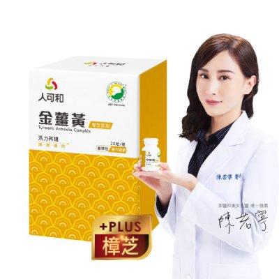 【人可和】 SNQ國家認證金薑黃-樟芝添加(30粒/瓶)-先清再補活力瞬現欠睡對策