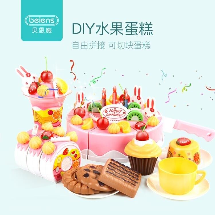 女孩兒童過家家廚房仿真生日切蛋糕水果寶寶切切樂玩具男孩凱斯盾數位3C 交換禮物 送禮