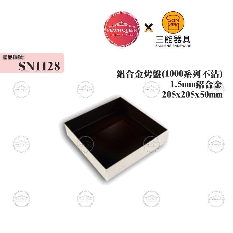三能SANNENG 鋁合金烤盤(1000系列不沾) SN1128   PQ Shop