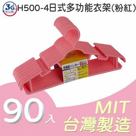 3G+ Storage Box H500-4日式多功能衣架(厚型90入)-粉紅色 乾濕兩用 MIT台灣製 無痕 收納 曬晾衣架 省空間 順肩防滑