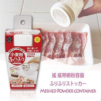 儲存容器【日本製】搖搖容器 麵包粉/太白粉/其他粉 小久保工業所 Kokubo
