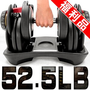 快速調整52.5磅智慧啞鈴(福利品)(15種可調式)52.5LB重力設備23KG啞鈴槓鈴.23公斤舉重量訓練機器.運動健身器材.推薦哪裡買ptt  C194-552--Z