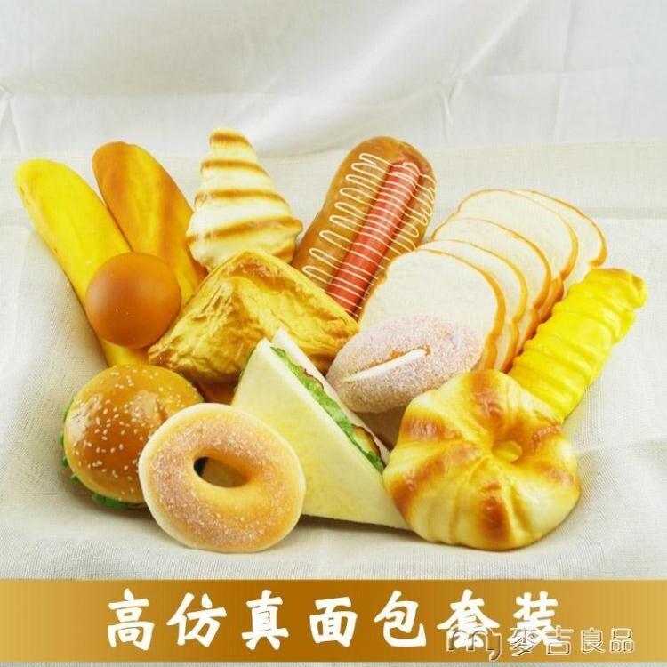 仿真面包模型假水果店套裝柔軟香蛋糕玩具櫥櫃擺設裝飾食物道