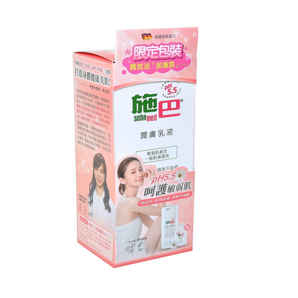 sebamed 施巴PH5.5潤膚乳液200ML贈施巴潔膚露50ML,德國原裝進口,門市經營,購物有保障
