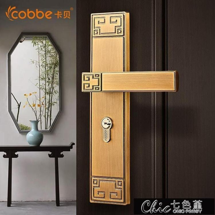 門鎖 卡貝通用型 室內臥室房間 新中式實木 把手靜音家用鎖具