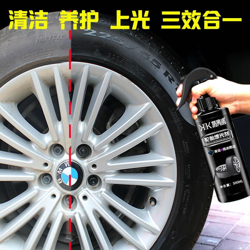 早拍早發貨.汽車輪胎蠟光亮劑防水防曬持久型液體車胎釉增黑防老化上光保護劑
