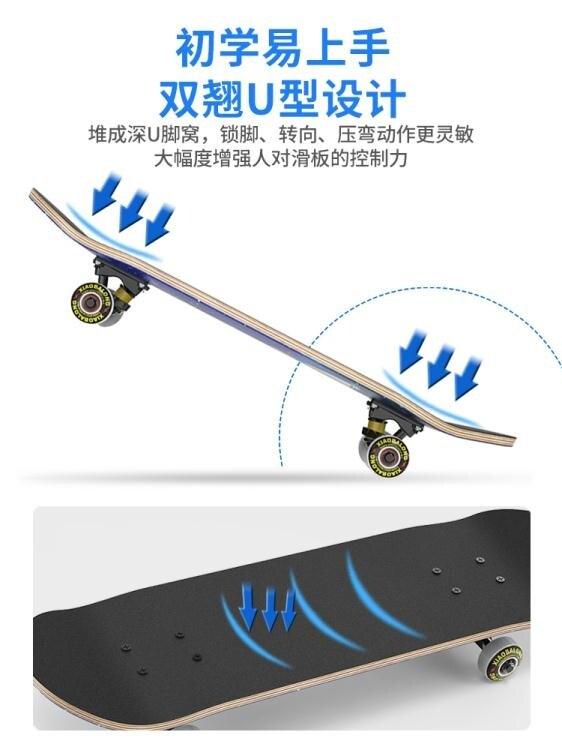 滑板 四輪滑板初學者成人男女生青少年滑板成年兒童短板專業雙翹滑板車