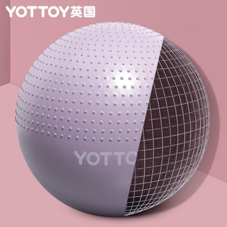瑜伽球 瑜伽球帶刺顆粒加厚防爆大龍球感統訓練球寶寶按摩平衡球