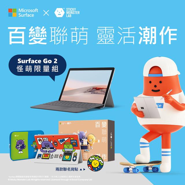 微軟 Surface GO 2 STQ-00010 黏黏怪物研究所 限量聯名款 白金(Pentium Gold 4425Y/8G/128G/W10/10.5)