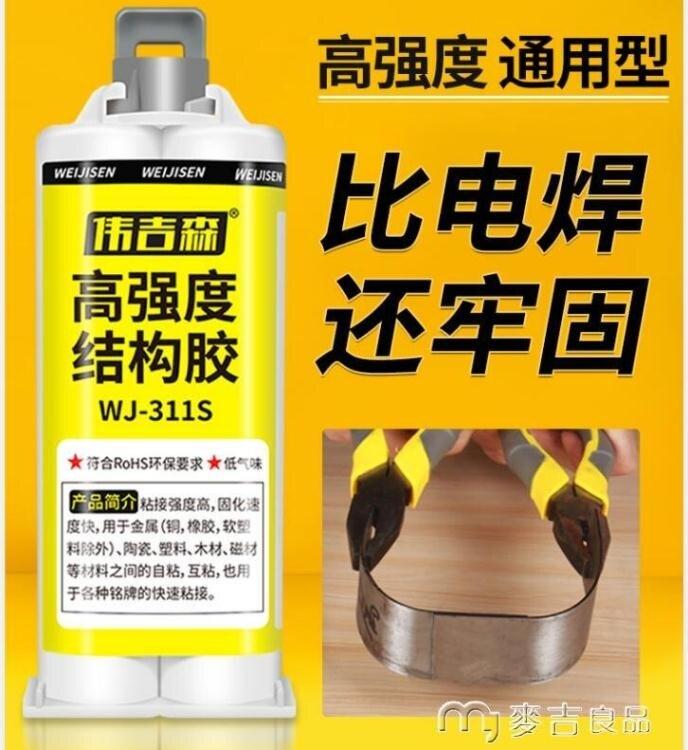 金屬修補劑強力萬能電焊膠ab膠粘金屬陶瓷鐵不銹鋼鋁合金玻璃大理石木頭塑料專用