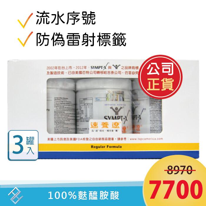 送隨身包速養遼280g/罐速養療 麩醯胺酸 l-glutamine