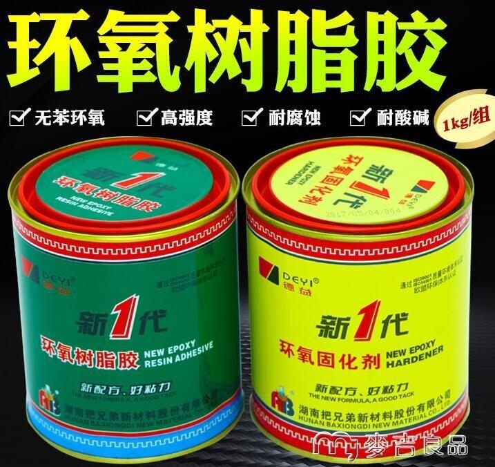 金屬修補劑德益環氧樹脂AB膠強力膠水E-44固化劑650金屬木材混凝土陶瓷消防管道粘