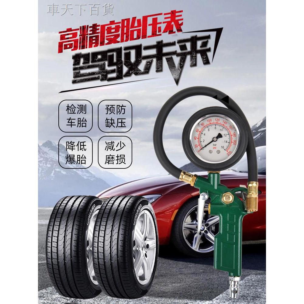 輪胎加氣槍胎壓表氣壓表汽車輪胎壓監測器高精度帶充氣數顯胎壓計打氣加氣