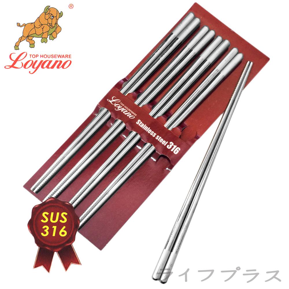 羅亞諾方型316不鏽鋼筷-5入組