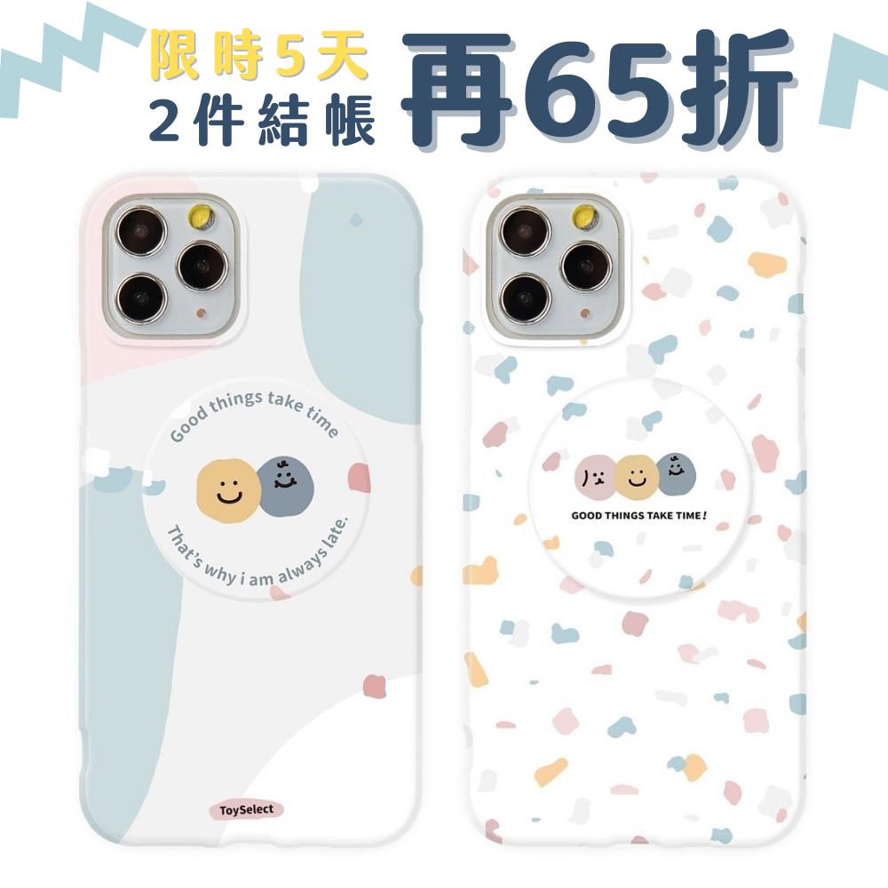 2件65折【獨家設計】Smilie笑臉水磨石氣囊支架iPhone手機殼