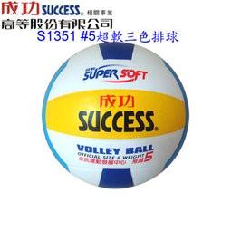 【愛媽摩兒文具】成功#5 超軟三色排球~S1351~~