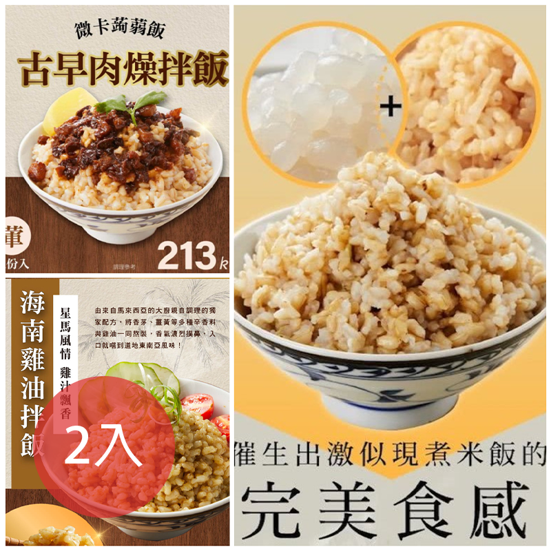 [iFit 微卡] 蒟蒻拌飯2入組 (盒/3份入) 古早肉燥拌飯+海南雞油