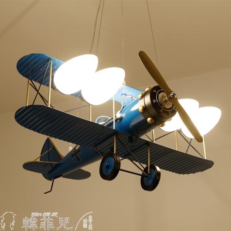 吊燈 款復古飛機燈兒童房卡通吊燈男孩臥室led燈具創意個性燈美式  mks