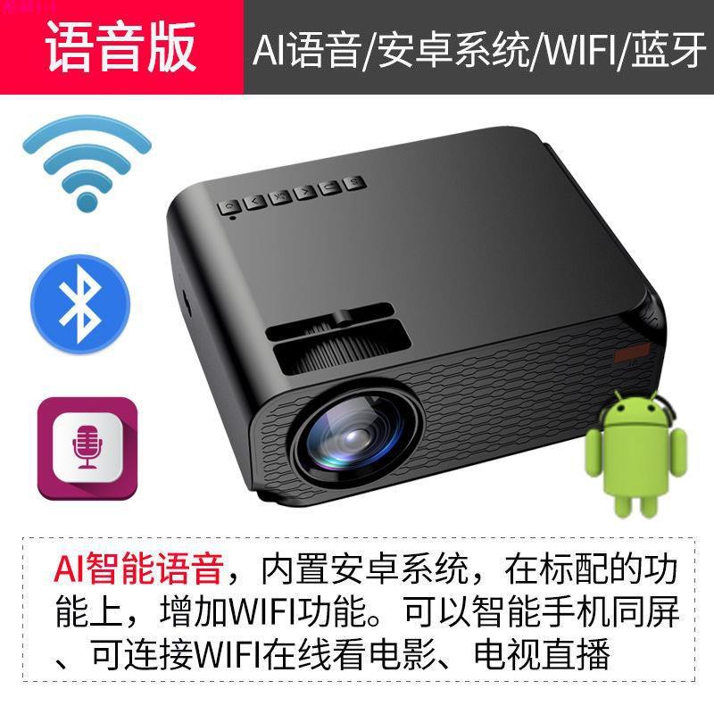 新款投影儀家用高清1080P無線wifi手機同屏迷你投影機家庭影院