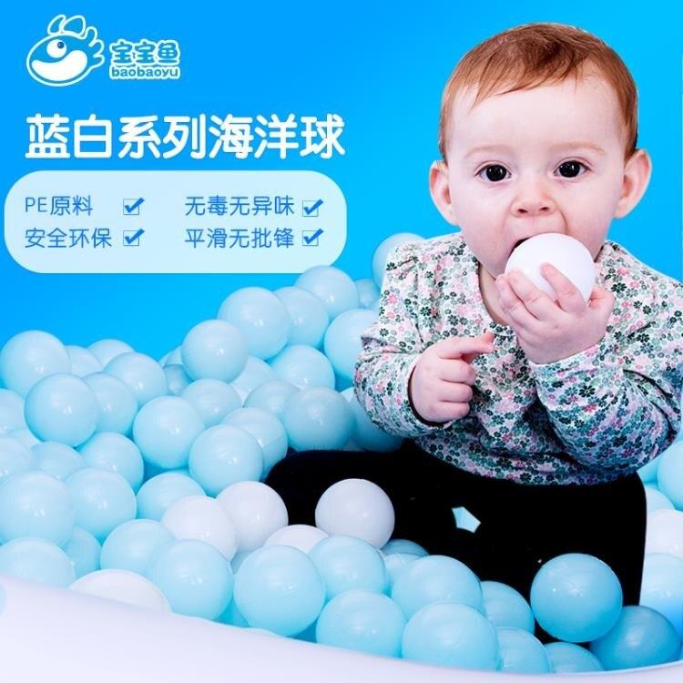 海洋球波波球塑料球1-2歲寶寶泡泡球兒童玩具球小球彩色球凱斯盾數位3C 交換禮物 送禮