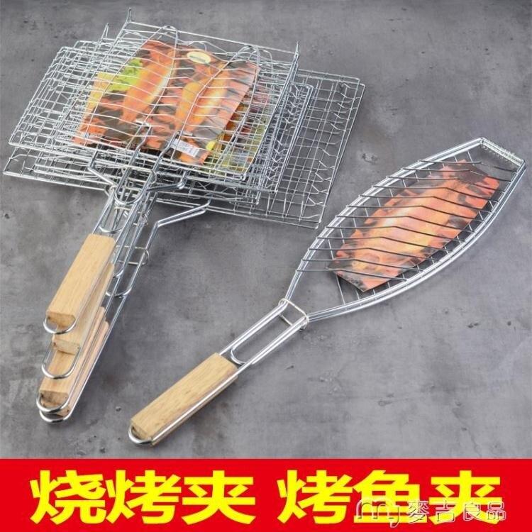廚房夾燒烤網外燒烤配件帶把手烤魚夾子烤魚網烤漢堡網燒烤網工具用品