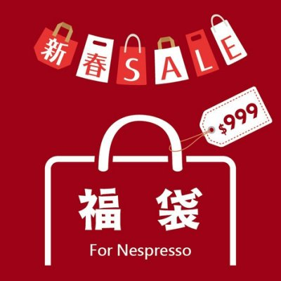 Nespresso 膠囊機相容☕ 超值福袋