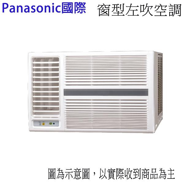 【Panasonic國際】9-11坪左吹定頻冷專窗型冷氣CW-P68SL2