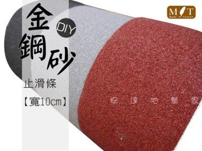 【寬10cm】金鋼砂止滑條 DIY 自黏 背膠 防滑條 樓梯止滑 地板止滑 騎樓 斜坡