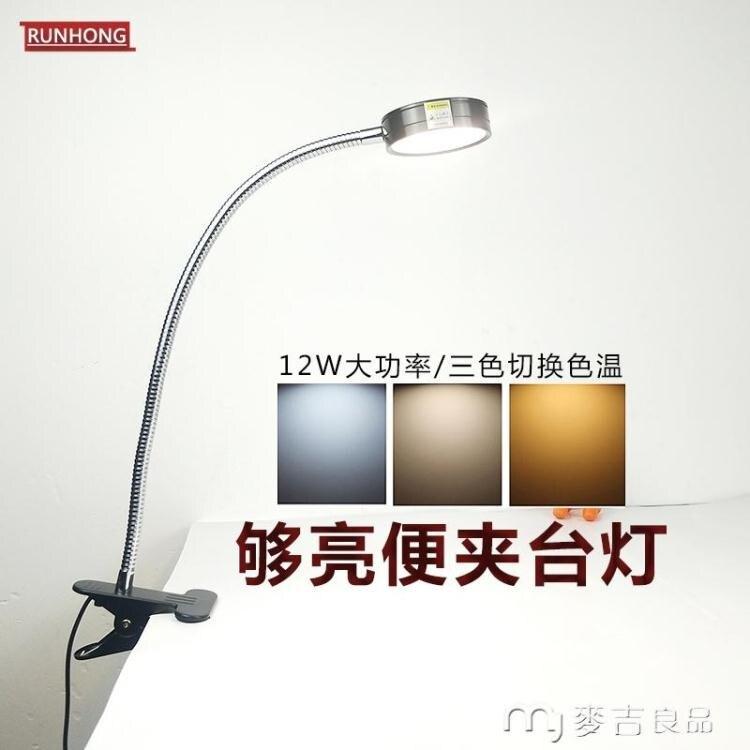 工作檯燈led變形夾子檯燈辦公室工作燈大功率超亮蛇皮軟管扭曲桿12w一體化