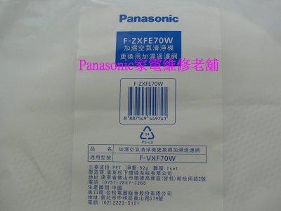 【專速】F-VXF70W 原廠 空氣清淨機 碟型保濕濾網F-ZXFE70W