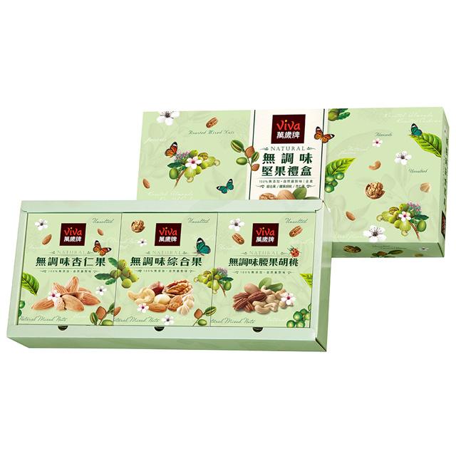 萬歲牌無調味堅果禮盒(90克x3盒)