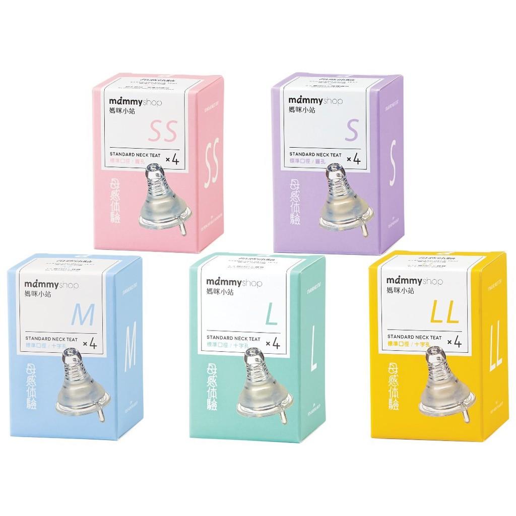 媽咪小站母感體驗2.0防脹氣奶嘴(標準口徑四入裝)防脹氣閥設計 減少脹氣發生 娃娃購 婦嬰用品專賣店