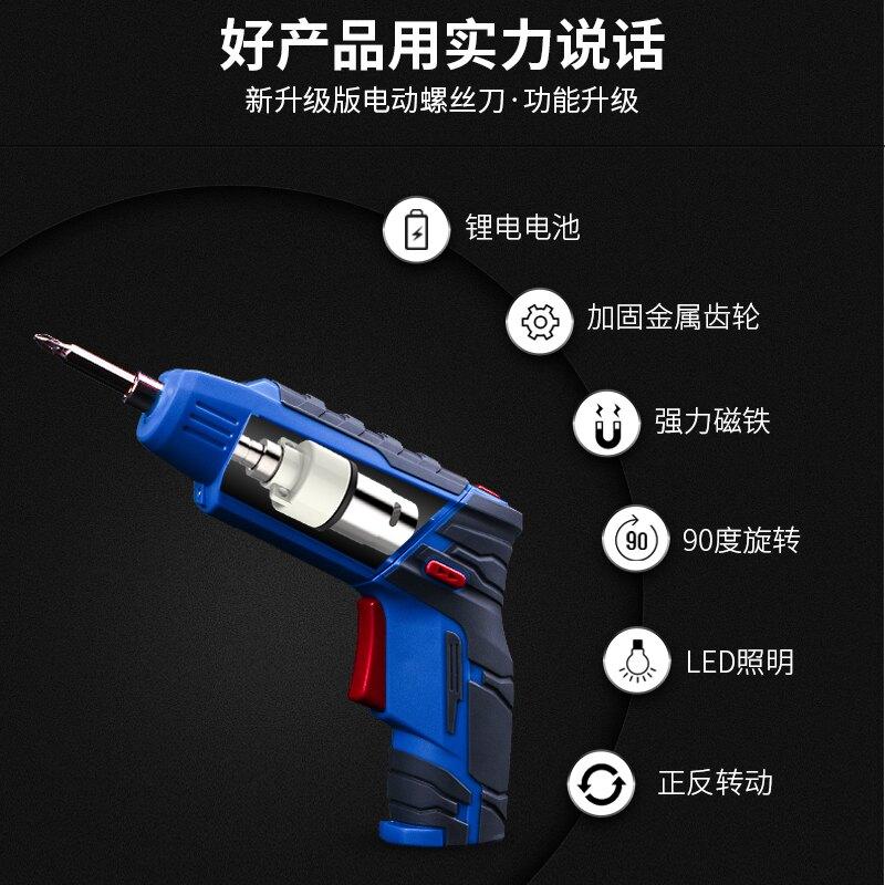 雷銘電動螺絲刀充電式電起子手電鉆工具套裝