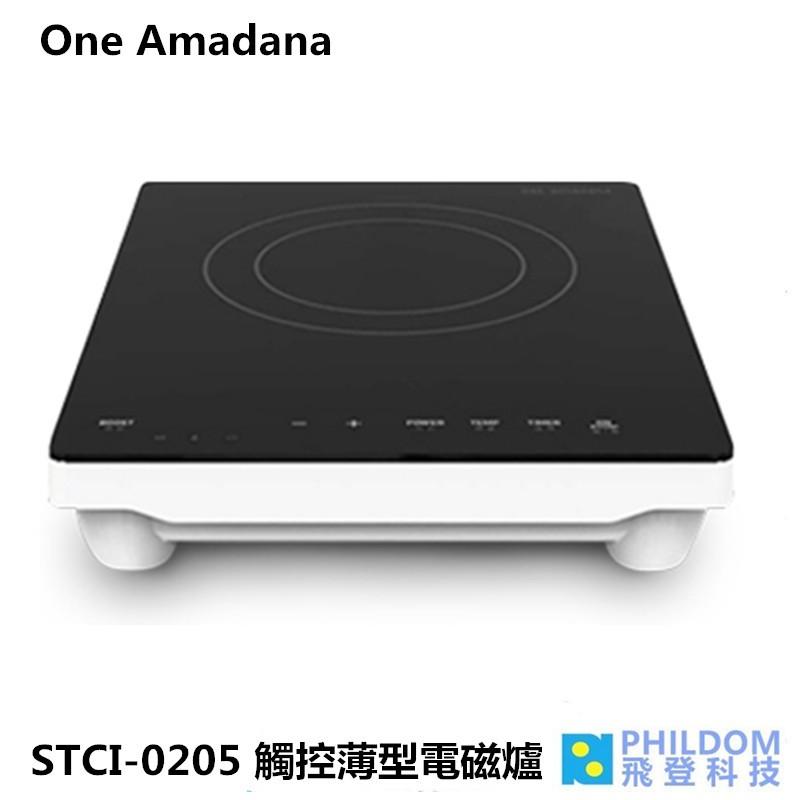 ONE amadana STCI-0205 STCI 0205 觸控薄型電磁爐 IH電磁爐 公司貨