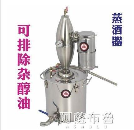 「樂天優選」釀酒機 釀哥直銷家用小型釀酒設備釀酒機高酒質蒸酒器純露機蒸餾贈送配件
