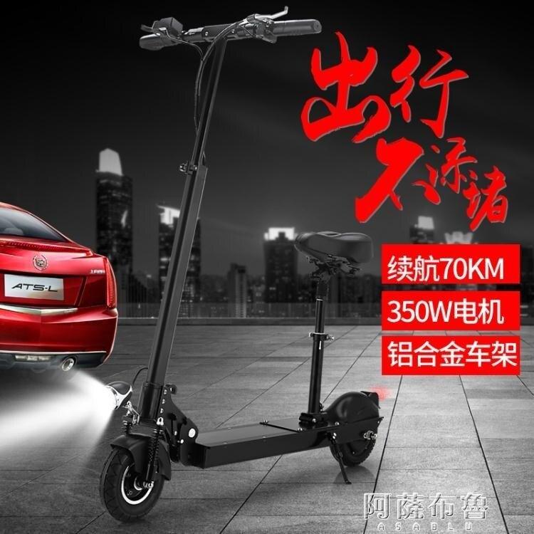 「樂天優選」電動滑板車 折疊電動車代駕電動滑板車成人鋰電迷你電動車兩輪代步便攜