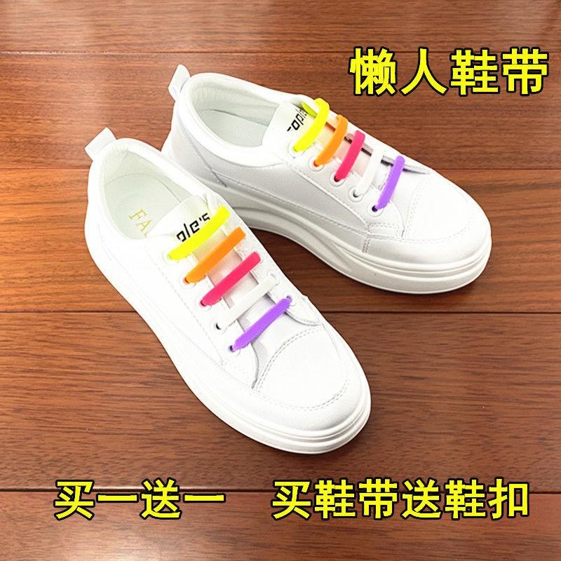 矽膠彈力松緊懶人鞋帶免綁男女兒童小白鞋運動鞋免洗彩色扁平鞋帶