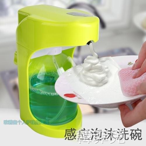 給皂機 歐碧寶自動泡沫洗手液機 感應皂液器 洗手液瓶給皂液盒洗手機壁掛