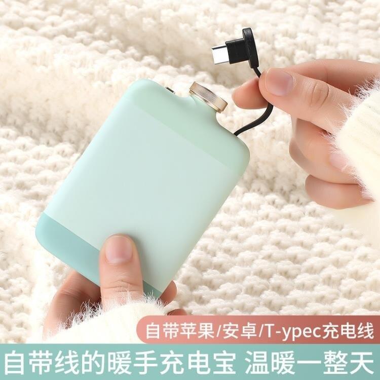 USB新款暖手寶充電寶廠家直銷帶線便攜酒壺香水瓶暖寶寶移動電源隨身攜帶移動電源