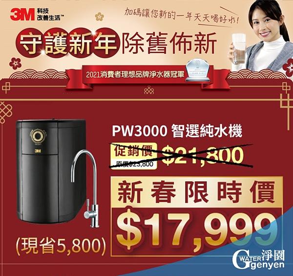 3M PW3000 無桶直出式智選純水機(三種出水模式) 新春限時價$17999
