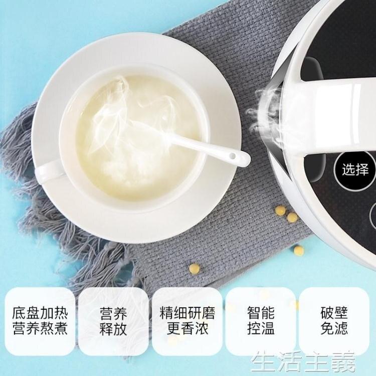 豆漿機 九陽豆漿機家用破壁免過濾全自動破壁機料理迷你小型加熱D61 MKS Fashion家居館