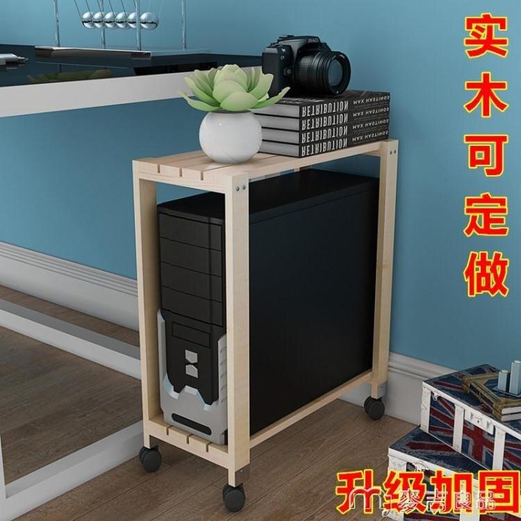 主機架雙層電腦台式主機架可移動散熱主機箱托架簡約實木機箱架機箱